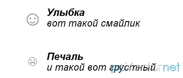 смайлики для ксс: