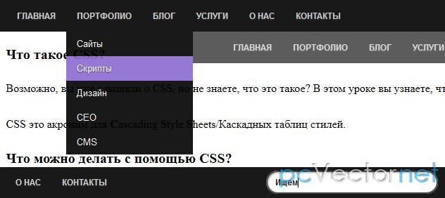 Как сделать меню сайта htm