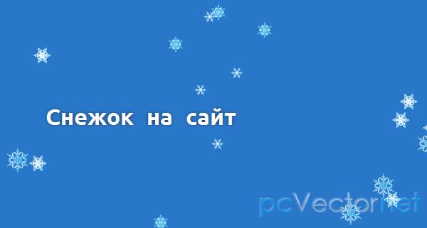 Как сделать снежинки на сайте html скачать sourcetv для сервера css