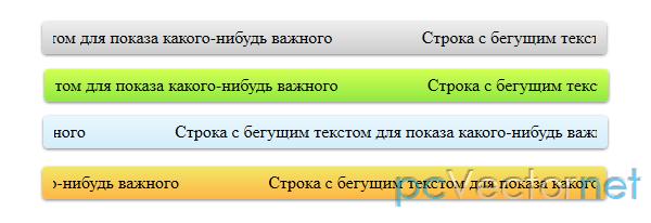 Как сделать бегущую строку на сайте html рейтинг бесплтных хостингов