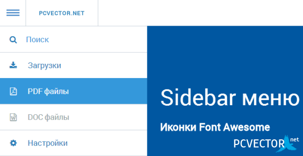 Slide out sidebar меню