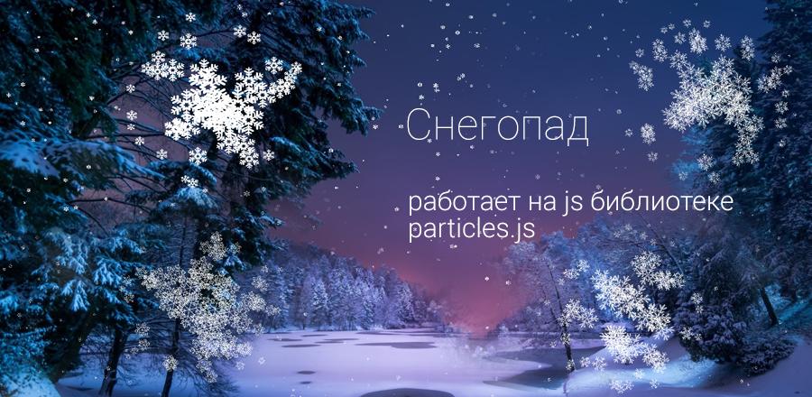 Снегопад на базе particles js » Скрипты для сайтов